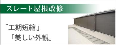 スレート屋根改修
